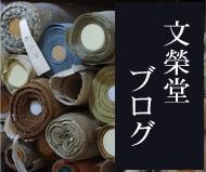 文榮堂ブログ