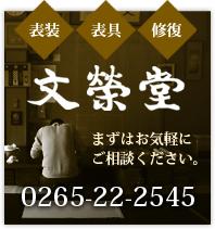 文榮堂電話番号