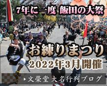 飯田市お練りまつり大名行列