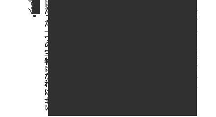 日本画などの芸術作品はもちろん、着物や趣味の刺繍など想い出の品まで。お客様それぞれの想いが詰まった大切な品を、大きさの大小や時代の新旧に関わらず真心こめて表装いたします。こだわりの国産材料を使い熟練の手仕事でお仕立てした掛け軸がお客様にとって、後世に残る世界にたった一つの宝物になれば幸いです。